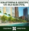 Квартиры в центре с видом на пруд от 26 млн руб.
